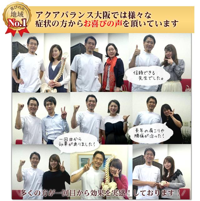 アクアバランス大阪では様々な症状の方からお喜びの声を頂いております