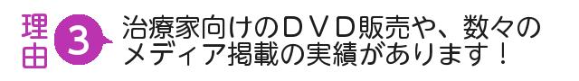 プロ施術家に向けたDVD販売や多くのメディアに掲載されております!