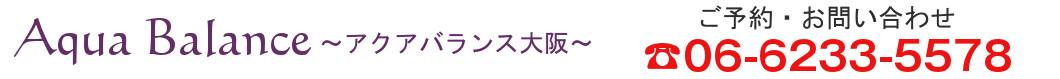 大阪淀屋橋の整体院ならアクアバランス大阪へ|肩こりや頭痛、めまい、不眠など自律神経失調症治療に特化しています
