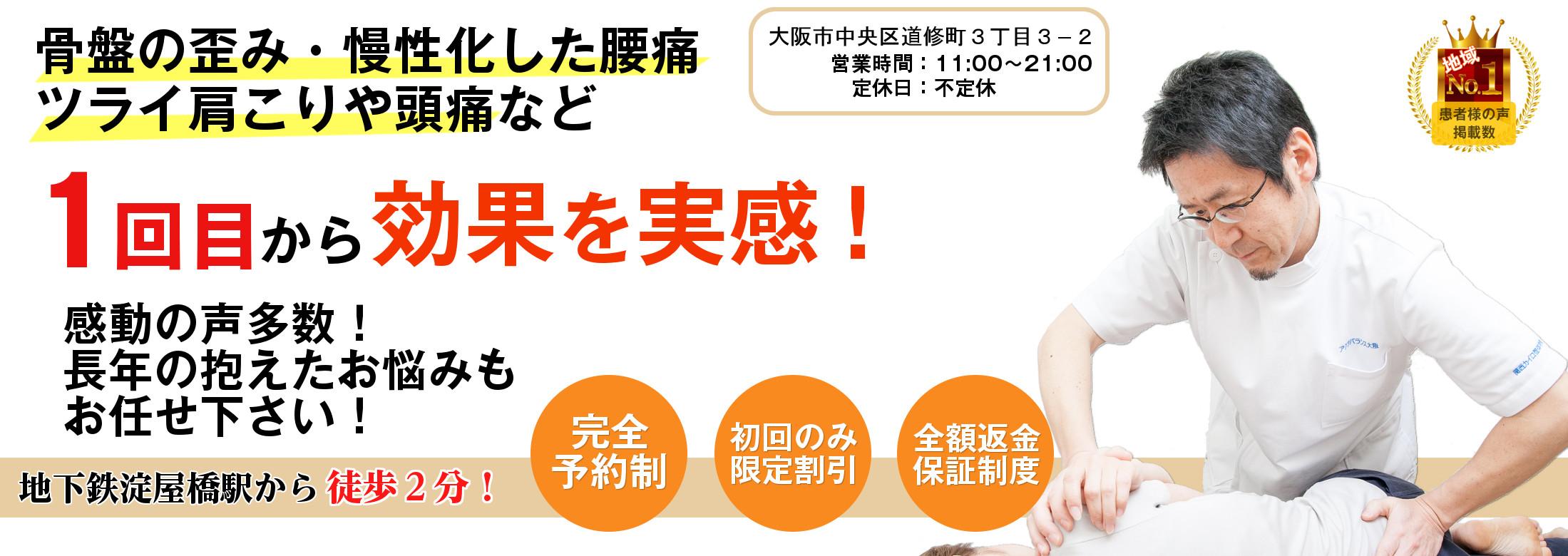 淀屋橋の整体ならアクアバランス大阪へ|肩こり・腰痛は当院へ